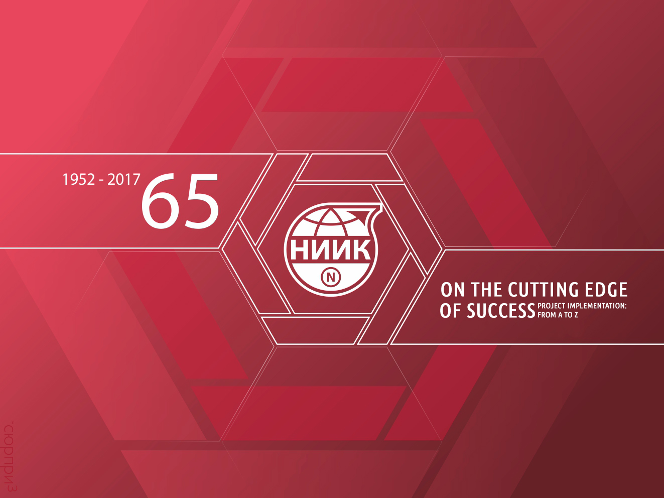 NIIK Company celebrates 65th anniversary as the world's leading provider of high-value services